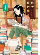 敗者復活戦! 2巻(まんがタイムコミックス)