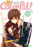 【1-5セット】Colorful!(Colorful!)