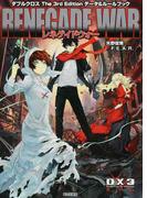 レネゲイドウォー ダブルクロスThe 3rd Editionデータ&ルールブック (DX3RPG)