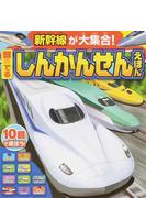 音のでるしんかんせんえほん 新幹線が大集合!