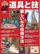 林業現場人道具と技 Vol.15 難しい木の伐倒方法