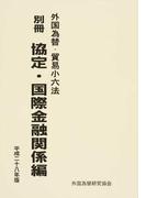 外国為替・貿易小六法 平成28年版別冊協定・国際金融関係編