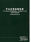 不公正貿易報告書 WTO協定及び経済連携協定・投資協定から見た主要国の貿易政策 産業構造審議会レポート 2016年版