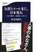 お祈りメール来た、日本死ね 「日本型新卒一括採用」を考える (文春新書)(文春新書)