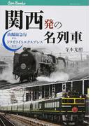 関西発の名列車 山陽最急行からトワイライトエクスプレスまで (キャンブックス 鉄道)(JTBキャンブックス)