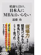 結論を言おう、日本人にMBAはいらない (角川新書)(角川新書)