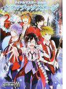アイドルマスターSideMドラマチックステージ 2 (シルフコミックス)(シルフコミックス)