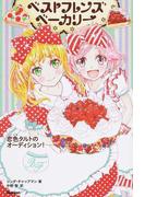 ベストフレンズベーカリー 3 恋色タルトのオーディション!