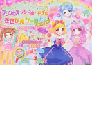 プリンセス・アイドル・モデルきせかえシールブックスペシャル おしゃれシールたっぷり1000まい★