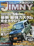 ジムニー天国 JIMNY MODIFY&TUNING 2017 最新・最強カスタム〈56モデル〉完全カタログ