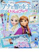 アナと雪の女王といっしょブック クリスタル (Gakken Mook)(学研MOOK)