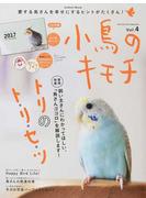 小鳥のキモチ Vol.4 巻頭特集飼い主さんにわかってほしい、「鳥さんゴコロ」を解説します!トリのト・リ・セ・ツ