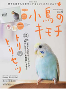 小鳥のキモチ Vol.4 巻頭特集飼い主さんにわかってほしい、「鳥さんゴコロ」を解説します!トリのト・リ・セ・ツ (Gakken Mook)(学研MOOK)