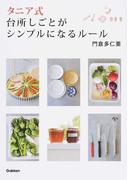 タニア式台所しごとがシンプルになるルール