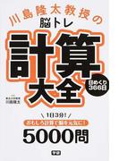 川島隆太教授の脳トレ計算大全 日めくり366日