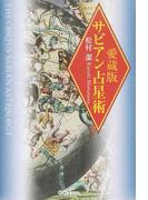 サビアン占星術 愛蔵版 (elfin books series)