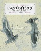 日本の神話古事記えほん 4 いなばの白うさぎ