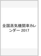 全国蒸気機関車カレンダー 2017
