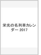 栄光の名列車カレンダー 2017