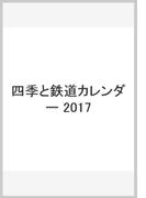 四季と鉄道カレンダー 2017