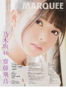 マーキー Vol.117 〈特集〉乃木坂46齋藤飛鳥