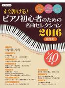 すぐ弾ける!ピアノ初心者のための名曲ベストセレクション 2016秋冬号