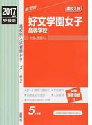 好文学園女子高等学校 高校入試 2017年度受験用 (高校別入試対策シリーズ)