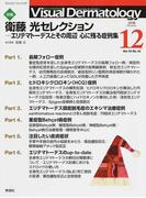 Visual Dermatology 目でみる皮膚科学 Vol.15No.12(2016−12) 特集衛藤光セレクション