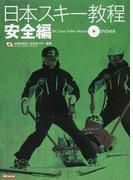 日本スキー教程 2016安全編