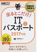 出るとこだけ!ITパスポート 対応科目IP 2017年版 (情報処理教科書)