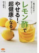 レモン酢でやせる!超健康になる! 一晩で作れる!甘くておいしい!