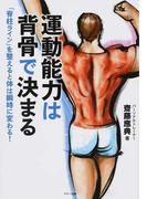 運動能力は背骨で決まる 「脊柱ライン」を整えると体は瞬時に変わる!