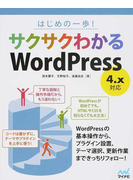 はじめの一歩!サクサクわかるWordPress 4.x対応