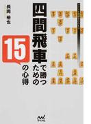 四間飛車で勝つための15の心得 (マイナビ将棋BOOKS)