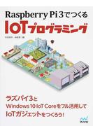 Raspberry Pi 3でつくるIoTプログラミング IoTガジェットをつくろう!