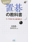 置碁の教科書 最新版! 9〜7子局で学ぶ碁の勝ち方