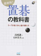 置碁の教科書 最新版! 9〜7子局で学ぶ碁の勝ち方 (囲碁人ブックス)