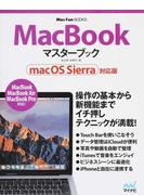 MacBookマスターブック macOS Sierra対応版