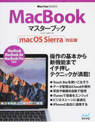 MacBookマスターブック macOS Sierra対応版 (MacFan BOOKS)