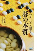 やさしく語る碁の本質 (囲碁人ブックス)