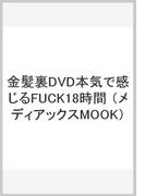 金髪裏DVD本気で感じるFUCK18時間