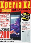 Xperia XZ&X Compact完全マスターガイド docomo au softbank スマホ初心者もOK!入門・応用・裏ワザ200 (EIWA MOOK らくらく講座)(EIWA MOOK)