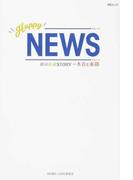 Happy NEWS 絶対絶命STORY−本音と素顔−
