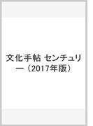 文化手帖 センチュリー 2017