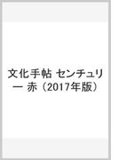 文化手帖 センチュリー(赤) 2017