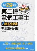 第二種電気工事士筆記試験模範解答集 過去10年間問題&解答詳しい解説を収録 平成29年版