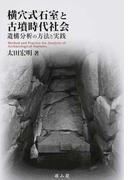 横穴式石室と古墳時代社会 遺構分析の方法と実践