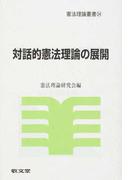対話的憲法理論の展開 (憲法理論叢書)