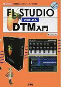 FL STUDIOではじめるDTM入門 高機能「DAWソフト」で作曲!