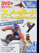 DVDで完全マスター!スノーボードフリーラン最強テクニック